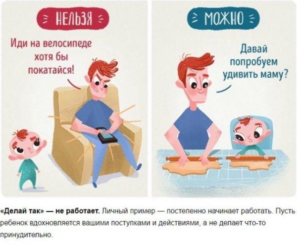 Чтобы вырастить ребенка счастливым