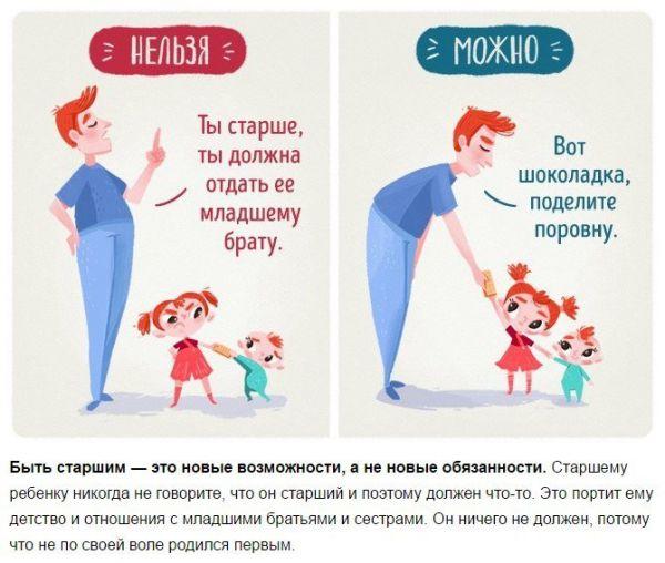 Хотите, чтобы дети были счастливы?