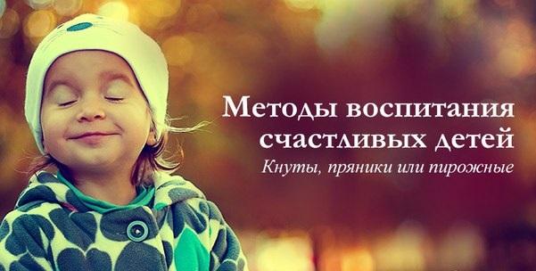 Методы воспитания счастливых детей