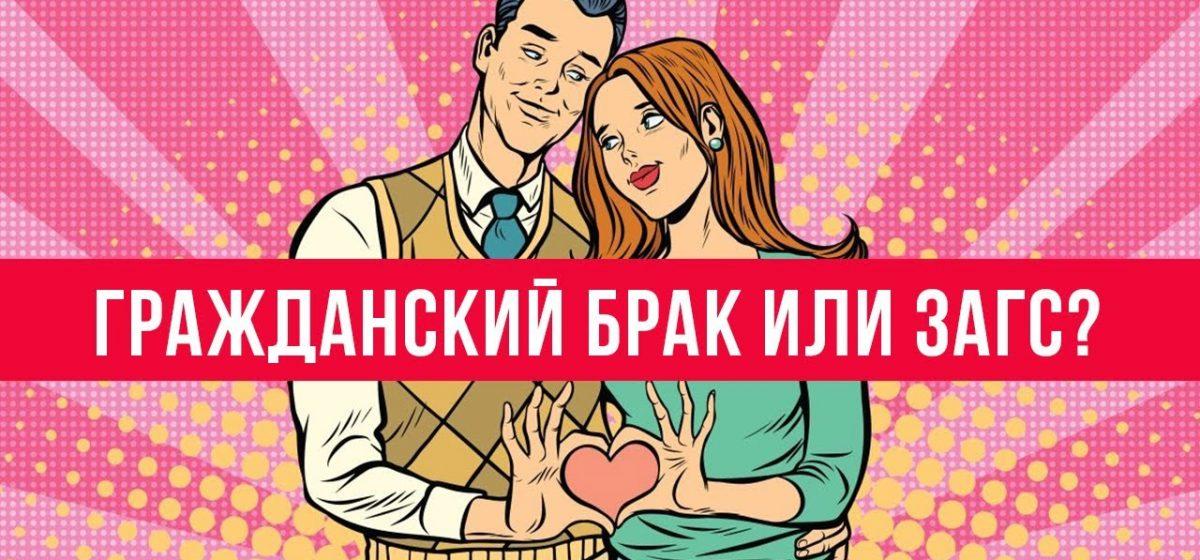 Развеем миф сходства гражданского брака и сожительства